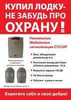 Автономная кемпинговая сигнализация CW CYCLOP 1 MA-004 Арт SkBorika