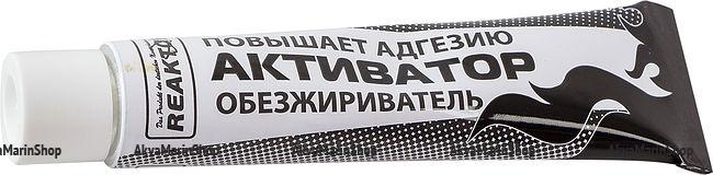 Обезжириватель активатор клея ПВХ 15мл